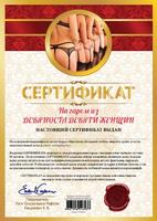 podarochniy-sertifikat-na-minet-posmotret-seks-yaposhek