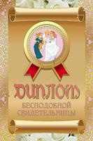 Шуточные дипломы ламинация Фабрика Приколов Диплом
