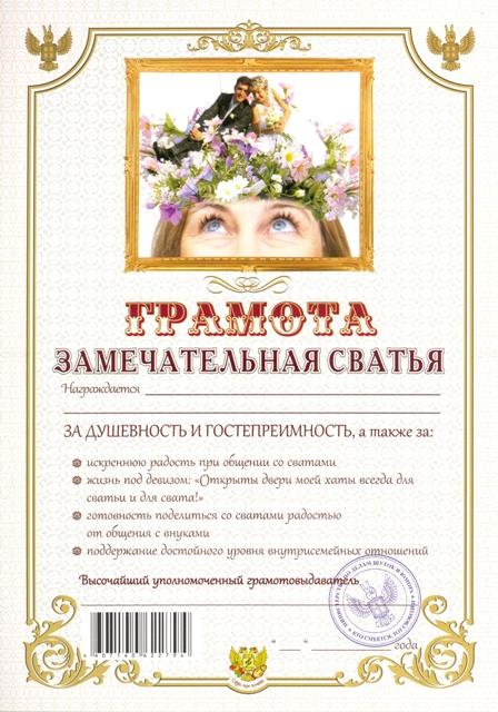 34Прикольные поздравления свату с юбилеем от сватов